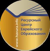 Дистанционные курсы Ресурсного центра еврейского образования